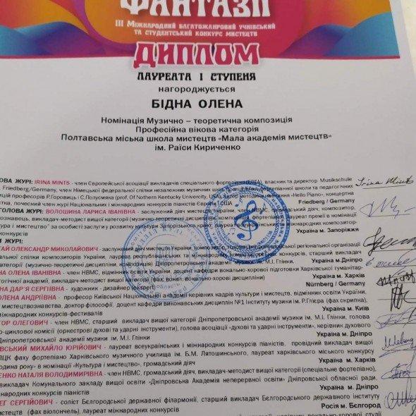 """Конкурс мистецтв """"Чарівні фантазії"""" м. Бердянськ."""