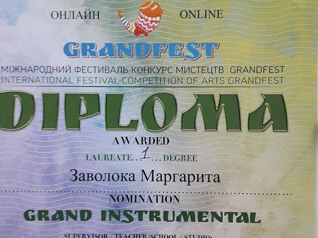 Дистанційний Міжнародний фестиваль-конкурс мистецтв Grandfest (м.Київ)