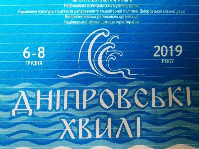 Дніпровські Хвилі - 2019