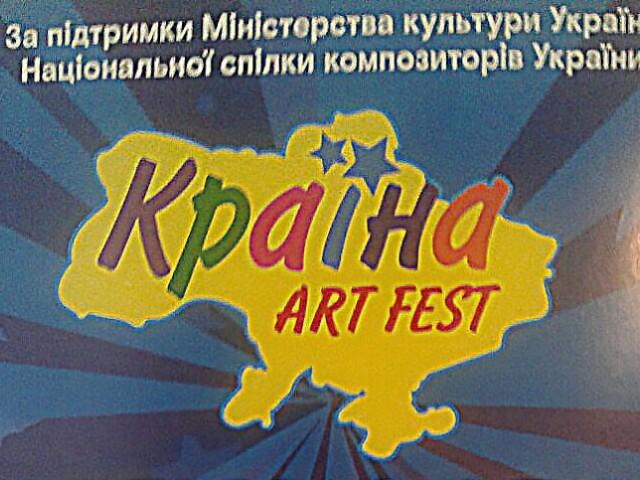 КРАЇНА – ART- FEST 2020