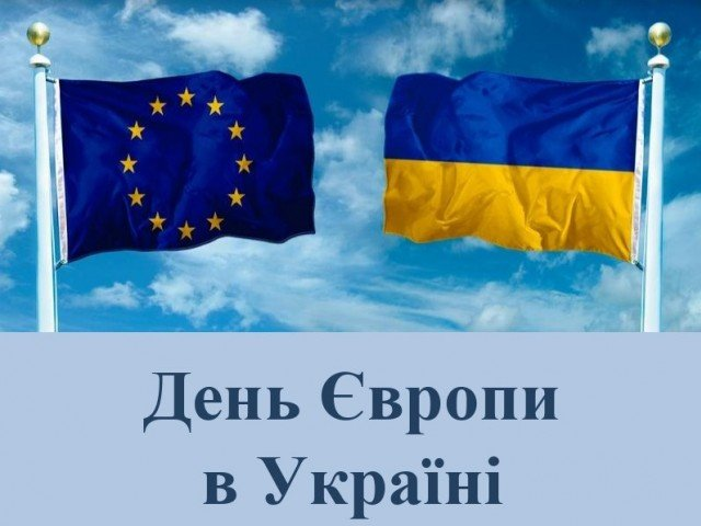 День Європи в Україні - 2020