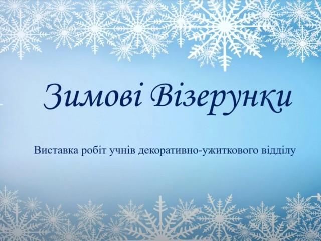 Зимові візерунки - 2021