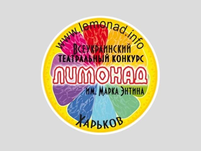 """Всеукраїнській театральний конкурс ім. Марка Ентіна """"Лимонад"""" (м. Харків) 2021"""