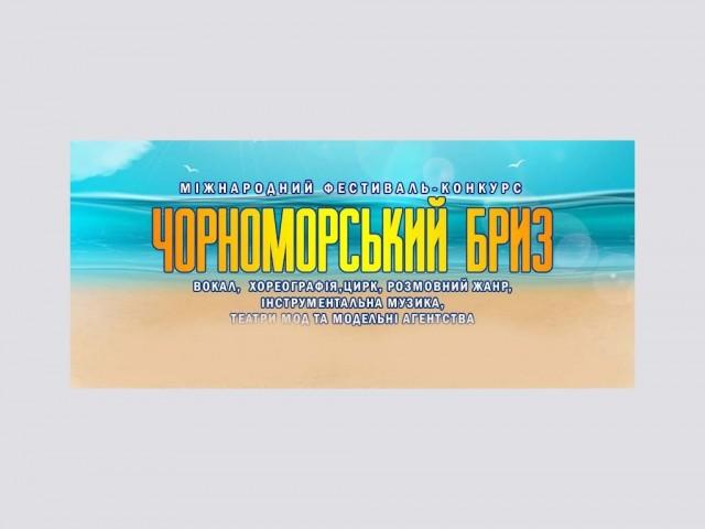 """Багатожанровий Міжнародний фестиваль-конкурс """"Чорноморський бриз"""" Болгарія - 2021"""