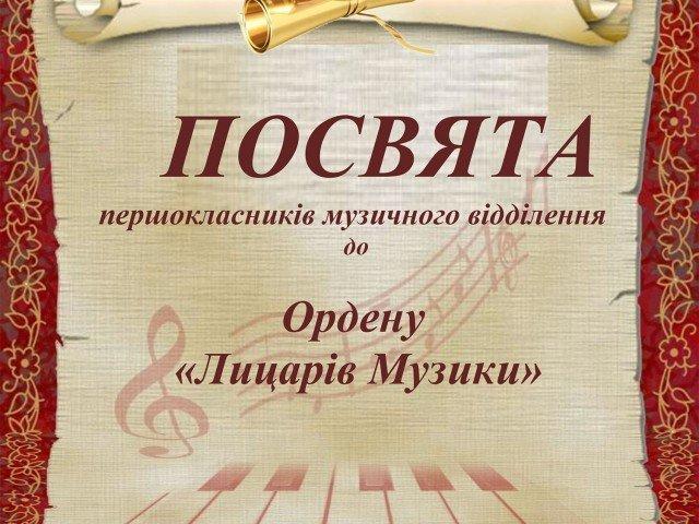 Дню музики присвячено!