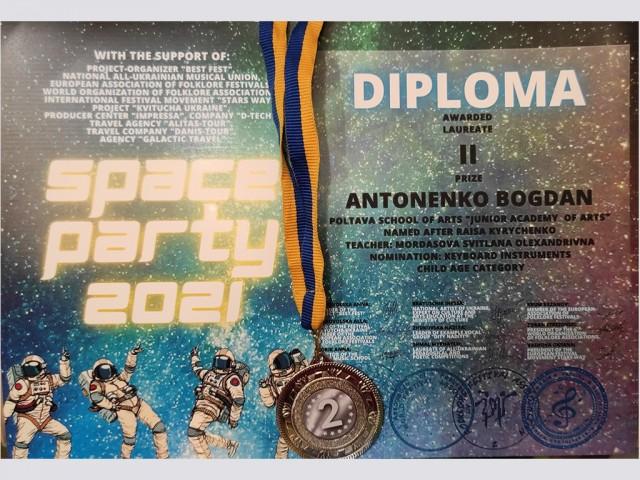 """Міжнародний дистанційний фестиваль-конкурс """"SPACE PARTY 2021"""""""