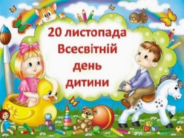 20 листопада – Всесвітній день дитини.