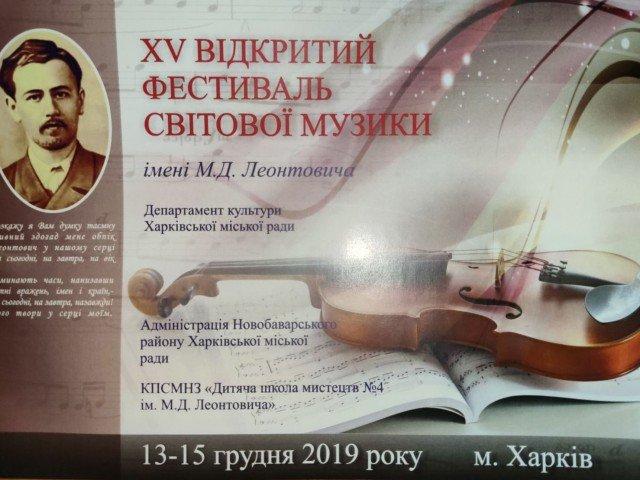 ХV Відкритий фестиваль світової музики імені М.Д.Леонтовича