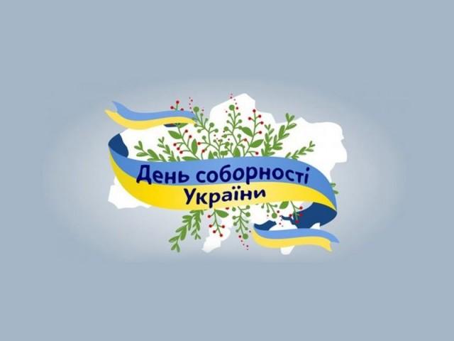 Виховна година до дня Соборності України