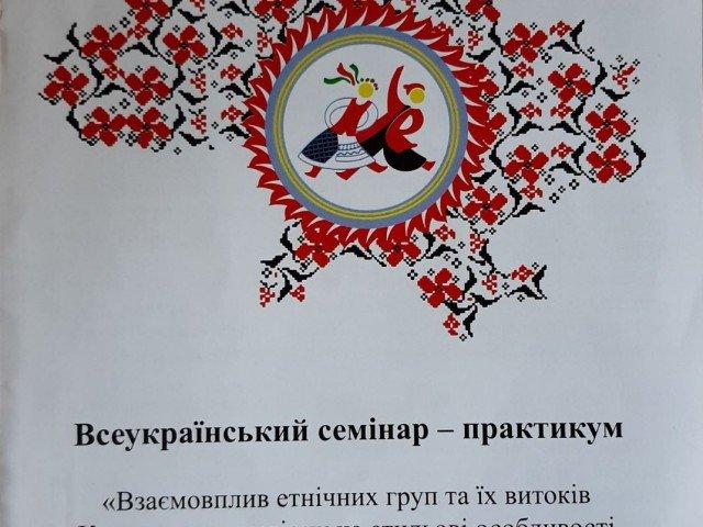 Всеукраїнський семінар – практикум з хореографії