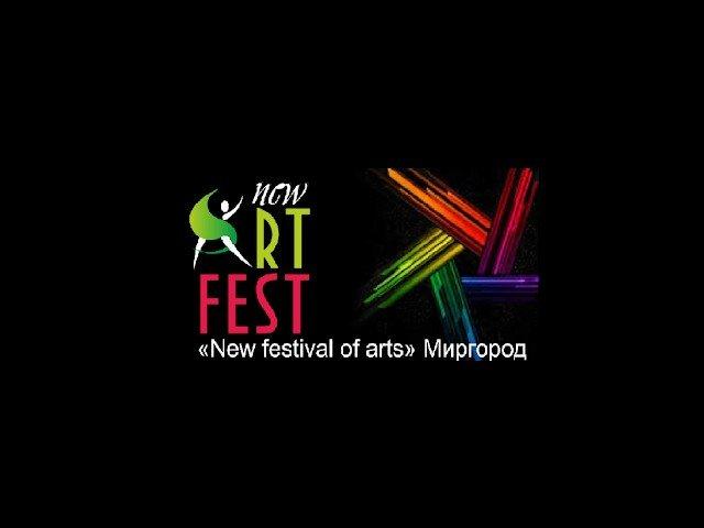 """Положення  про Міжнародний фестиваль-конкурс мистецтв  """"New festival of arts"""""""