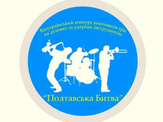 """""""Полтавська битва"""" - 2019"""