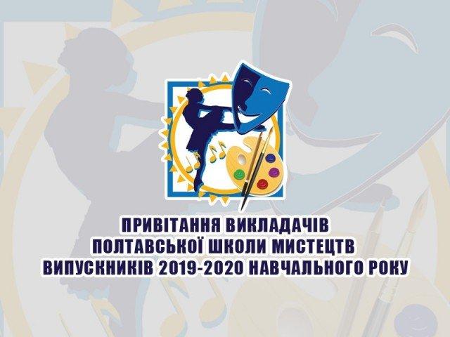 Привітання викладачів Полтавської школи мистецтв - випускників 2019-2020 навчального року