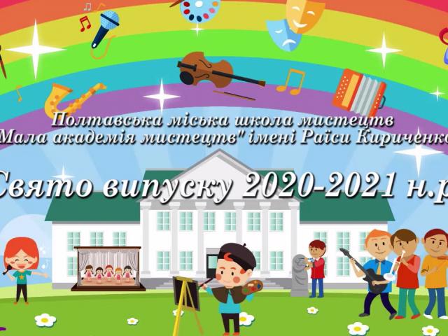 Свято випуску 2020-2021 н.р.