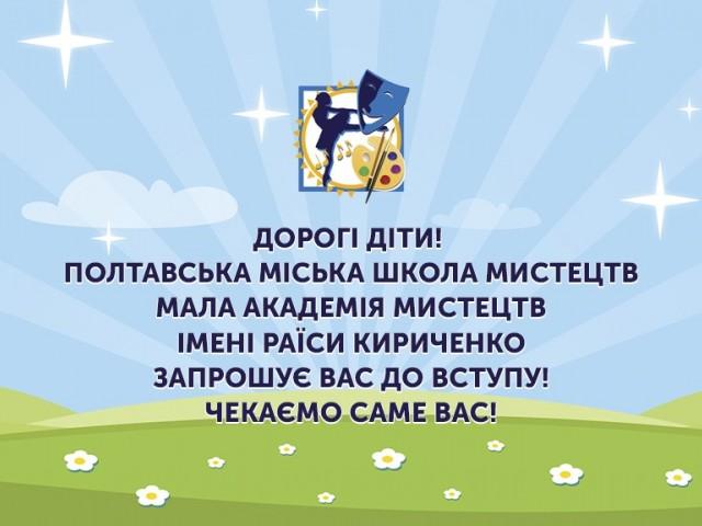 Запрошуємо Вас до вступу!