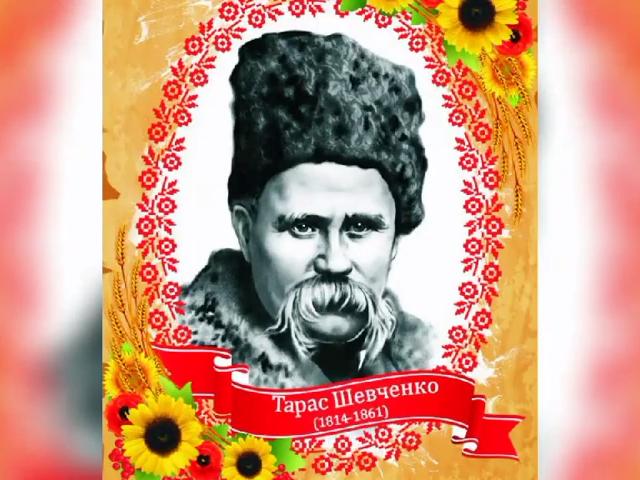 """Захід до дня народження Т.Г. Шевченко """"Палахкотить, як свічка праведна душа Кобзаря"""""""
